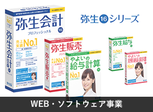 WEB・ソフトウェア事業